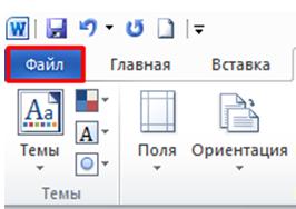 Конвертируем Word в PDF. Окно меню Word.