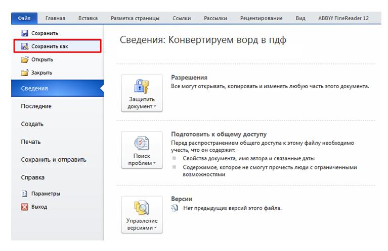Конвертируем Word в PDF. Окно Сохранить как.