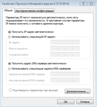 Настройка подключения к интернету на компьютере. Окно протокола интернета версии 4 (TCP/IPv4).