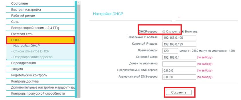 Настройка роутера TP-Link. Окно настройки роутера. Вкладка DHCP.