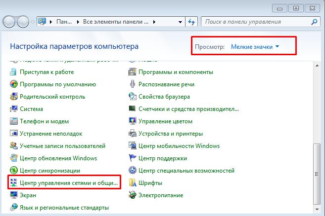 Настройка сети Windows 7. Окно панели управления.