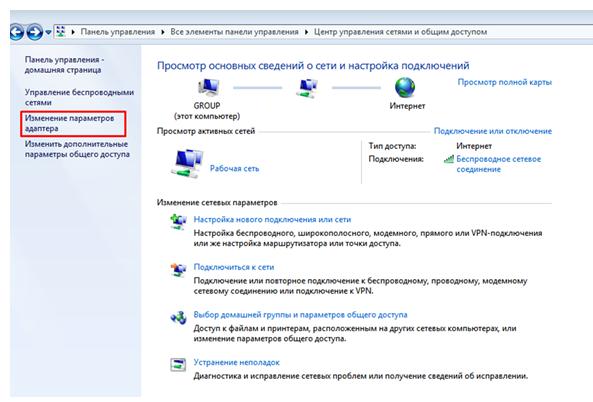 Настройка сети Windows 7. Окно центр управления сетями и общим доступом.