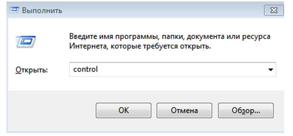 Настройка сети Windows 7. Окно выполнить.