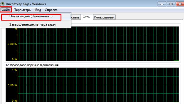 Не удается найти файл сценария. Окно диспетчера задач.