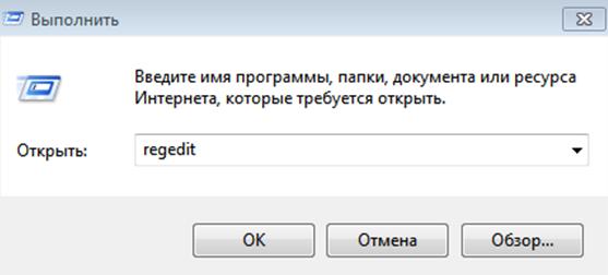 Не удается найти файл сценария. Окно выполнить ввод команды regedit.