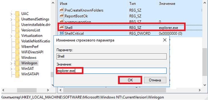 Не удается найти файл сценария. Окно редактора реестра.