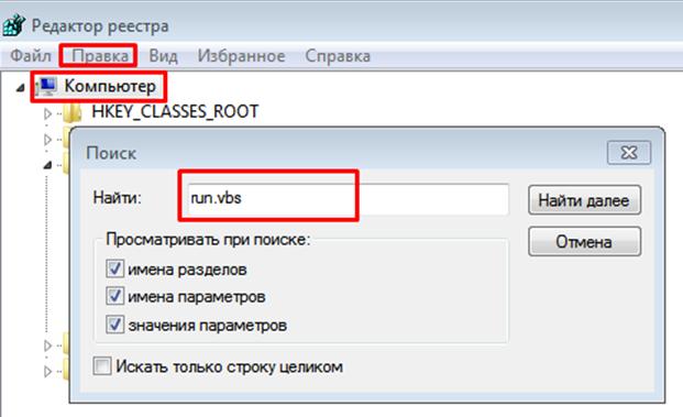 Окно редактора реестра поиск файла.