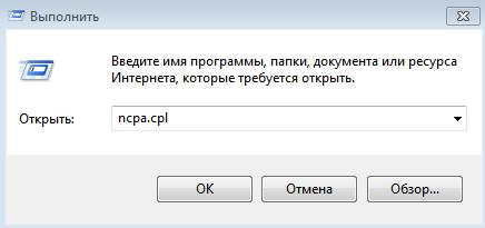 Неопознанная сеть Windows 7. Окно выполнить.