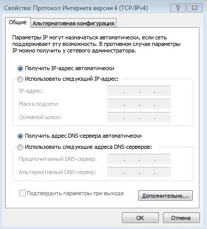 Неопознанная сеть Windows 7. Окно протокола интернета версии 4 (TCP/IPv4).