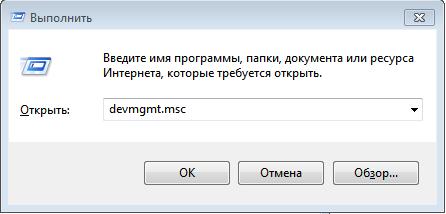 Неопознанная сеть Windows 7. Окно выполнить. Ввод команды devmgmt.msc.