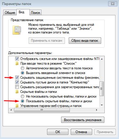 Невозможно найти среду восстановления Windows 10. Параметры папок.