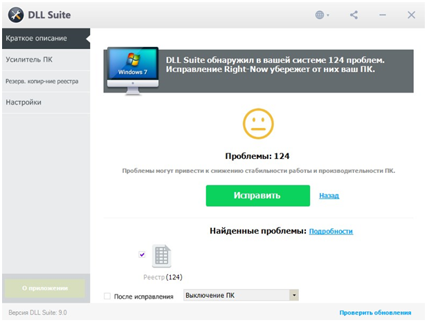 Ntdll dll Ошибка. Окно программы DLL Suite. Исправить.