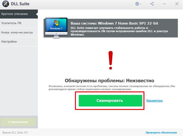 Ошибка Ntoskrnl exe. Окно программы DLL Suite. Сканировать.