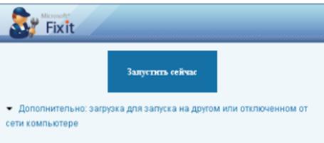Ошибка Ntoskrnl exe. Окно программы Microsoft Fix it.