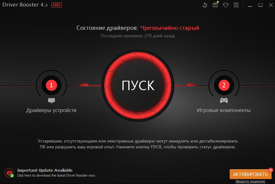 Ошибка Ntoskrnl exe. Окно программы DriverBooster.