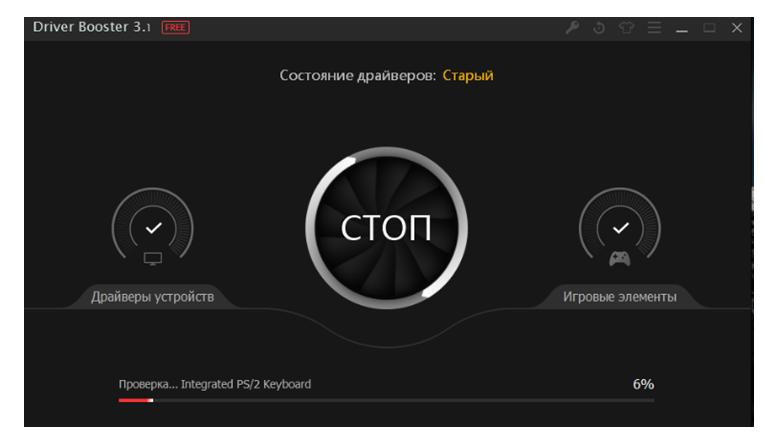 Обновить драйвера Intel. Окно программы Driver Booster.