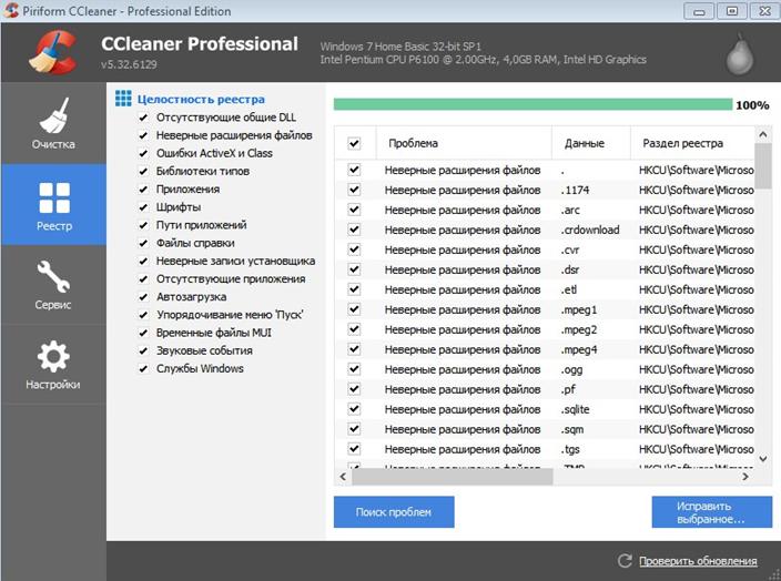 Окно программы  CCleaner. Исправить выбраное.