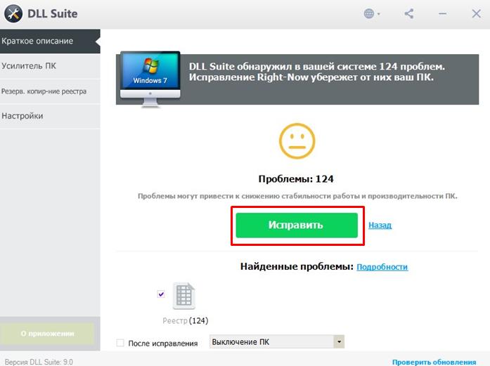 Окно программы DLL Suite. Исправить.