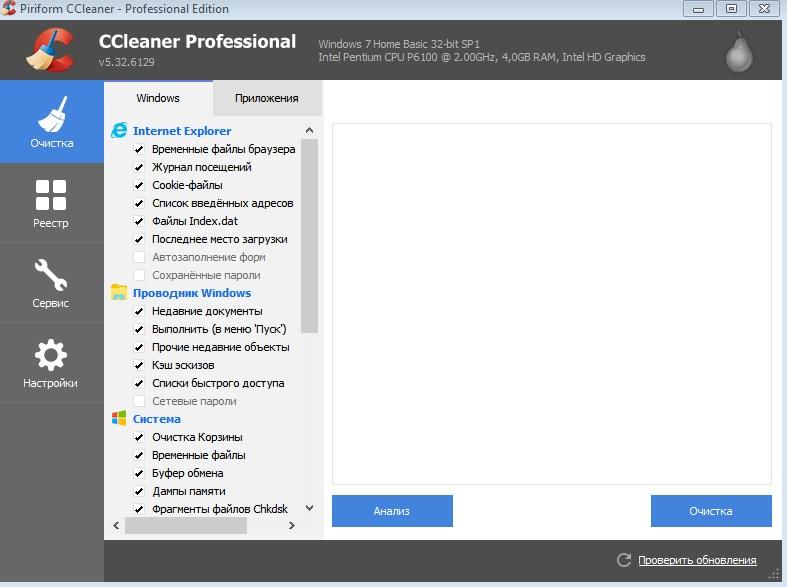 Очистка Windows 10. Окно программы CCleaner. Анализ.