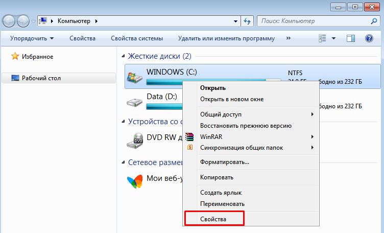 Очистка Windows 7. Контекстное меню диска.