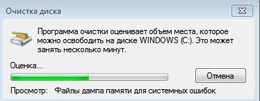 Очистка Windows 7. Очистка диска.