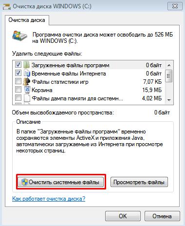 Очистка Windows 7. Очистка системных файлов.