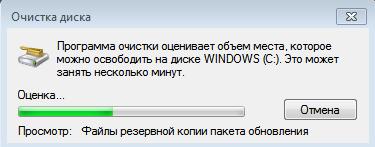 Окно очистки диска.
