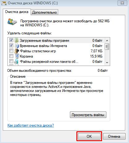 Окно очистки диска C.