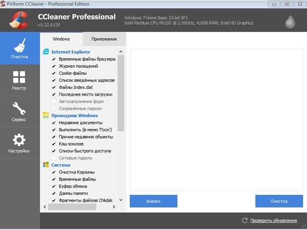 Как почистить ноутбук. Окно программы CCleaner. Анализ.