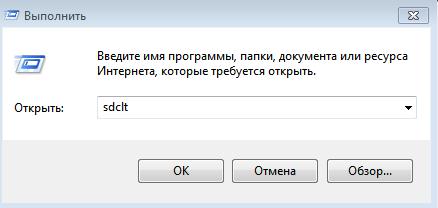 Openal32.dll. Окно выполнить.