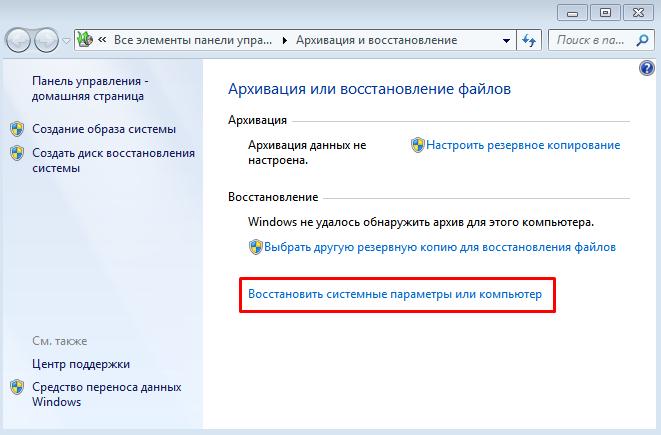 Openal32.dll. Окно архивации и восстановление.