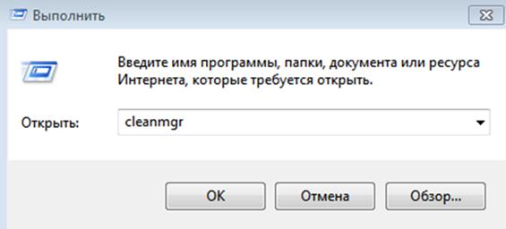 Ошибка 0x80070002. Окно выполнить. Ввод команды cleanmgr