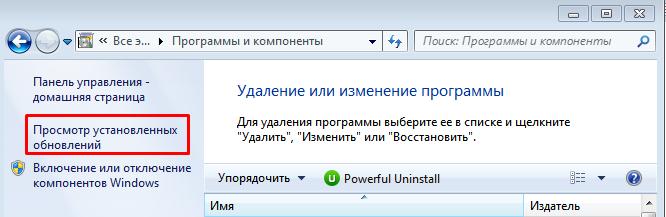 Ошибка 0xc0000005 Windows. Окно программы и компоненты.