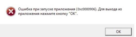 Ошибка 0xc0000906. Окно ошибки.