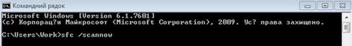 Ошибка 0xc0000906. Окно командной строки.