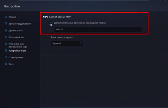 Ошибка directx warzone. Окно Настройки игры Дополнительные аргументы командной строки.