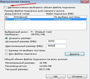 Ошибка directx. Окно виртуальной памяти.