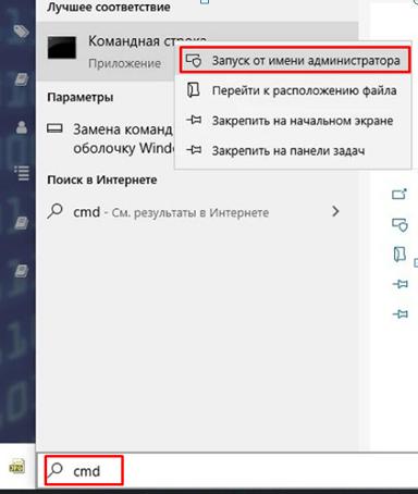 Ошибка обновления Windows 10. Запуск командной строки.