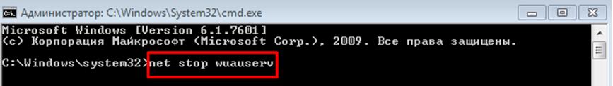 Ошибка обновления Windows 10. Командная строка. Команда net stop wuauserv.