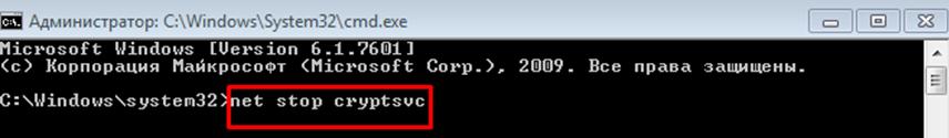 Ошибка обновления Windows 10. Командная строка. Команда net stop cryptsvc