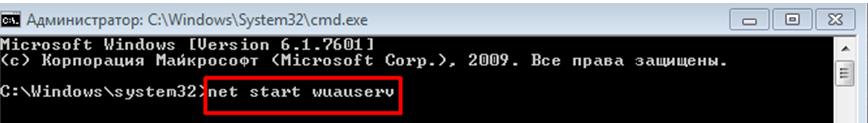 Ошибка обновления Windows 10. Командная строка. Команда net start wuauserv.