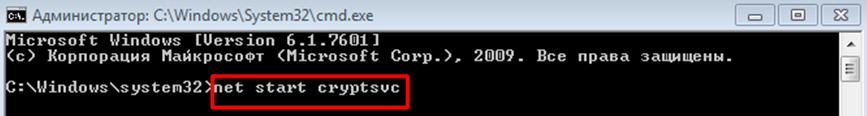 Ошибка обновления Windows 10. Командная строка. Команда net start cryptsvc.