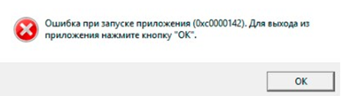 Ошибка при запуске приложения 0xc0000142. Окно ошибки.