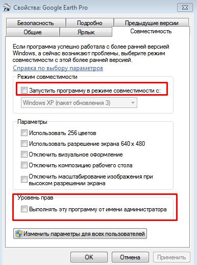 Ошибка при запуске приложения 0xc0000142. Пример Запуска программы в режиме совместимости.