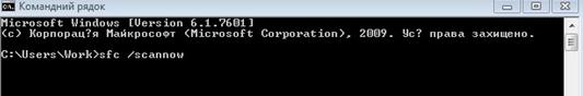 Ошибка при запуске приложения 0xc0000142. Окно командной строки.