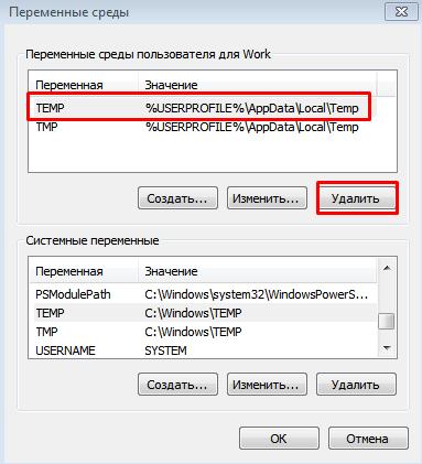 Ошибка unarc.dll. Окно Переменные среды.