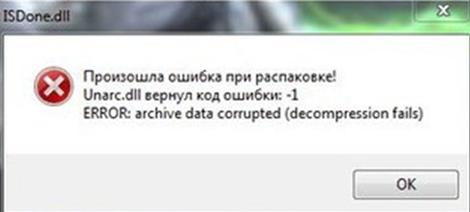 Ошибка unarc.dll Окно ошибки.