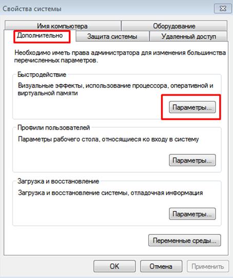 Ошибка unarc.dll. Окно свойства системы.
