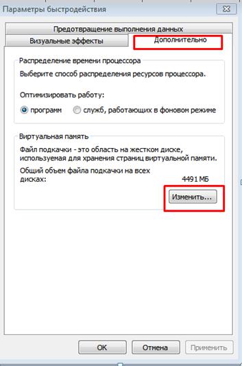 Ошибка unarc.dll. Окно параметры быстродействия.