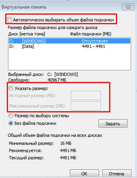 Ошибка unarc.dll. Окно виртуальная пвамять.